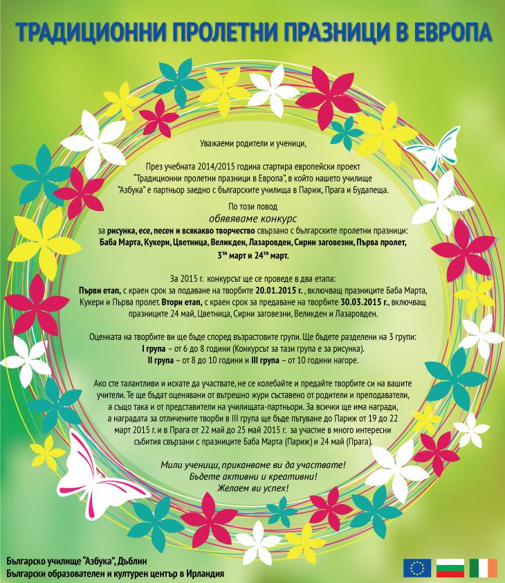 invitation_spring