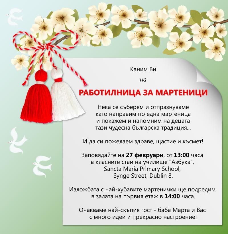 martenitza2016-2